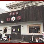 "<span class=""title"">【岡崎市】『麺菜館 楽屋』のチャーハン最高!駐車場ははなれがオススメ!</span>"