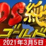 "<span class=""title"">PS純金で紹介された""びっくりや2020秋-2021春""のまとめ【2021年3月5日】</span>"